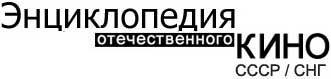 Энциклопедия отечественного кино