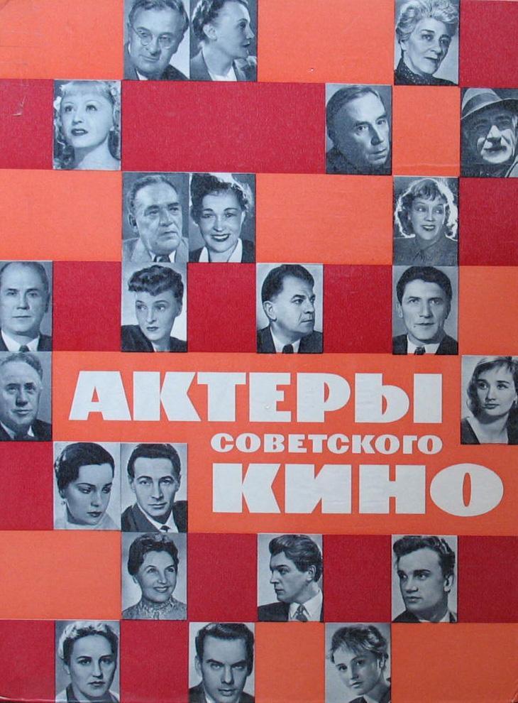 Н.Крючков в сб. Актеры советского кино