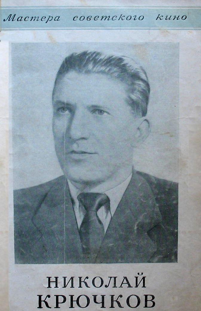 Н.Крючков.Госкиноиздат.1951
